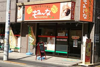 もみーな田無店