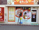 もみーな武蔵関店