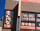 もみーな花小金井店